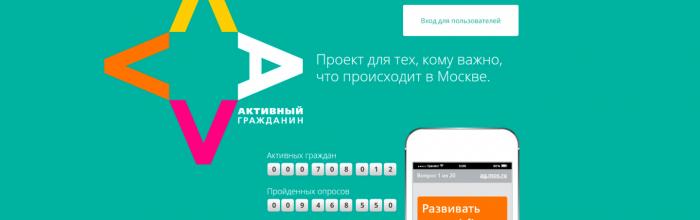 На сайте «Активный гражданин» обсудят 52 градостроительных проекта