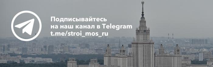 Как строится Москва – в Telegram-канале stroi.mos.ru