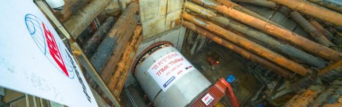 Щит-гигант «Победа» завершил проходку тоннеля на востоке БКЛ