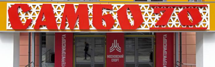 Школу «Самбо-70» в Новой Москве планируется ввести в третьем квартале